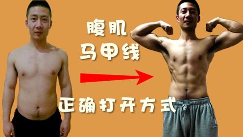 减肚子练腹肌方法,难道不用训练就可以拥有吗?马甲线同样如此