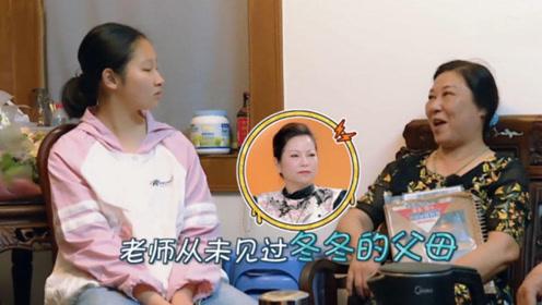 我家那小子:真正把陈学冬带大五年的人出现,她才有立场说他爸妈