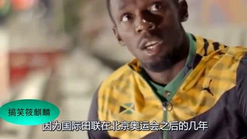 博尔特金牌正式被北京奥运会收回!缘由让人愤怒又惋惜