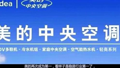 中国空调新霸主诞生,一年赚走2618亿,强势超越格力,海尔!