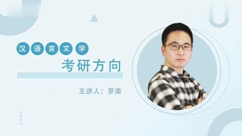 汉语言文学的考研方向是什么