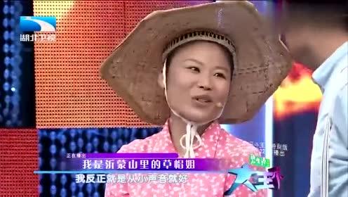 大王小王:草帽姐竟这样说!现场观众都笑了!真是无语