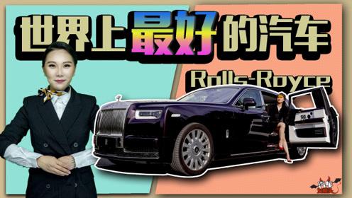 """""""世界上最好的汽车""""劳斯莱斯幻影的唯一正确打开方式"""