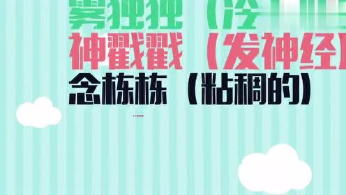 四川方言:这些四川话中的形容词,句句经典,好安逸!