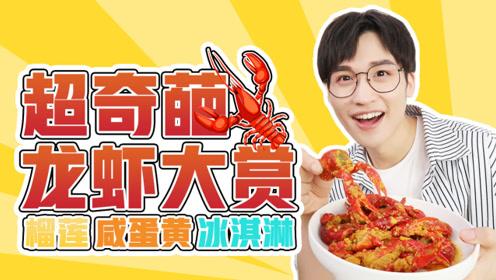 测评小龙虾的大师级吃法!超奇葩小龙虾圣代你们吃过吗?