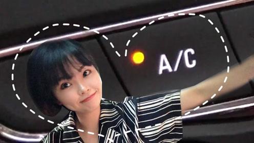 夏天开车AC键到底该怎么用?女司机这样操作,老司机不得不服