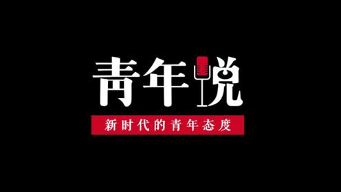 """青年说X曾韵:我和这把""""金奖号"""",都是中国造!"""