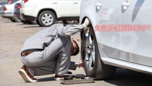 很多车主不知道,这些救援项目都是免费的,别忽视了!
