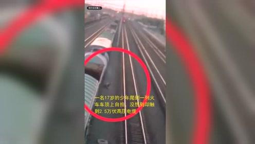 少年爬上火车顶自拍却触到2.5万伏高压电缆 结果悲剧了