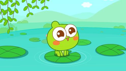 《快乐小青蛙》新版
