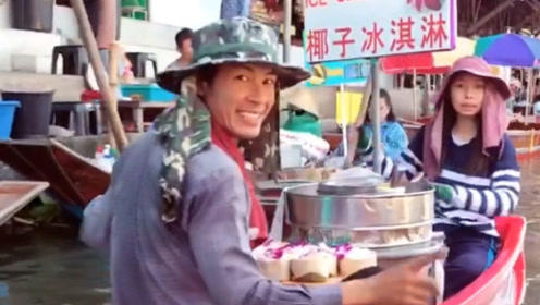 旅行途中,60块钱一个的椰子冰淇淋,看着都让人赏心悦目!