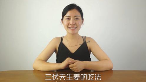三伏天生姜的吃法如何吃