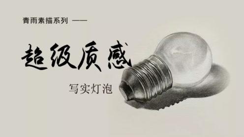 超级质感 写实灯泡——起行步骤分析