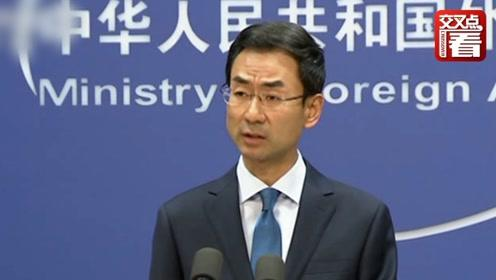 中国外交部敦促美国:放弃对伊朗极限施压!