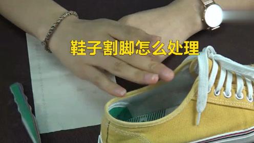 鞋子割脚需要怎么处理