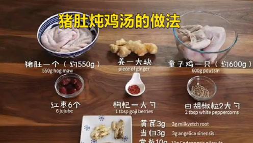 猪肚炖鸡汤的做法是什么