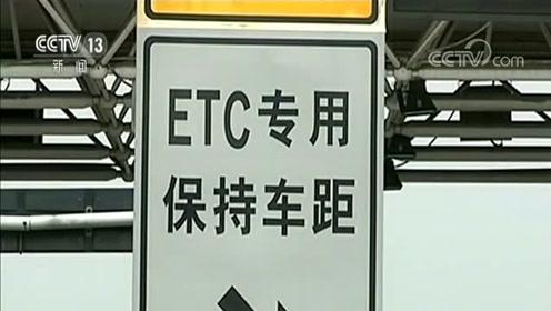 明年起ETC单卡用户将不再享受通行费优惠政策