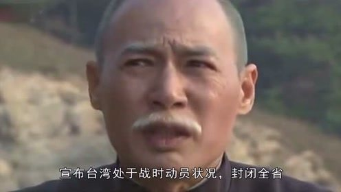 蒋介石退守台湾,是何人出的主意?之前谁在管理台湾呢?