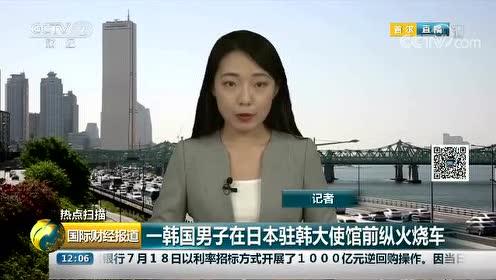 日韩关系愈演愈烈 韩国一男子深夜在日本驻韩大使馆烧车视频