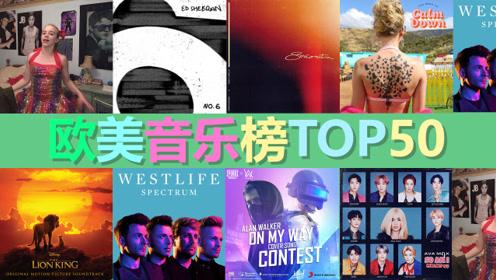 欧美音乐榜TOP50,碧梨单曲首登顶《狮子王》原声带多首上榜