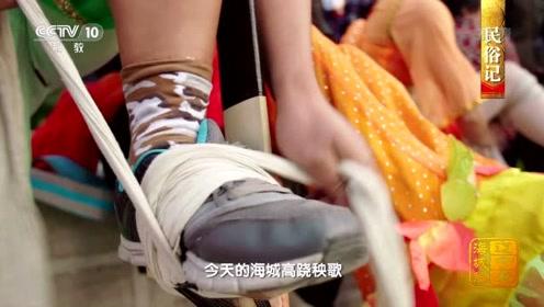 """中国影像方志丨这项民间艺术誉为""""踩在木棍上的东方芭蕾"""""""