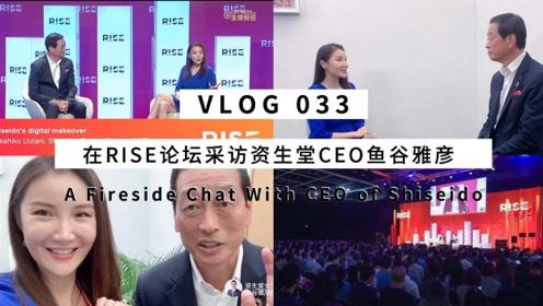 Vlog 033:在RISE论坛采访资生堂CEO鱼谷雅彦