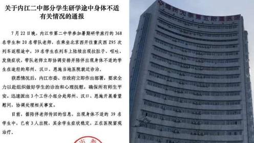 官方通报研学团39人食物中毒:系内江二中学生,3人已出院