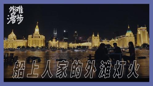一家五口常年住在货船上,每天经过外滩,船长:上海不是我的家