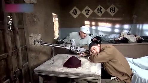 男子睡觉都抱着机枪,队长一看枪口指的方向,吓得赶紧关上了门!