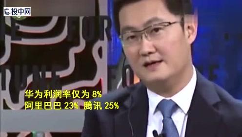 华为收入超阿里腾讯总和 任正非:还是赚多了