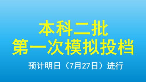 2019陕西高校本科二批模拟投档,预计7月27日进行
