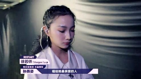 6星明日之子水晶舞台,徐若侨表示自己的压力非常大