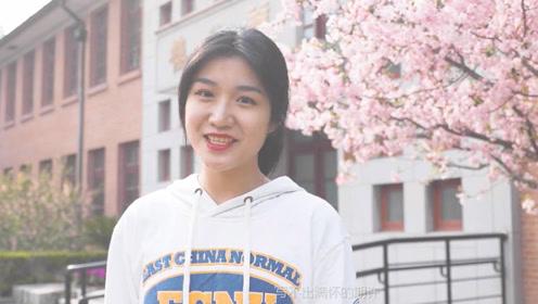 青春为祖国歌唱,2019年高校网络拉歌,华东师范大学倾情唱响