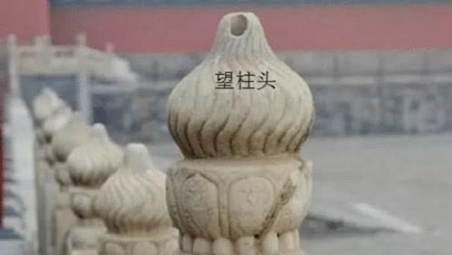 """故宫里的""""小石头""""其貌不扬,一分钟内能够""""全城戒备""""!"""