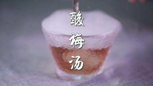 乌梅生津特别酸,比汽水早150年的古老消暑饮料,古法八味配方