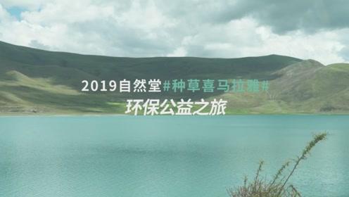 2019自然堂种草喜马拉雅环保公益之旅