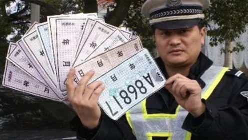 新车挂临时牌,为何刚上路就被扣12分?交警:有临牌也扣12分