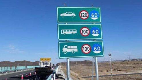 700个限速牌即将消失,为保证行车安全,实行统一限速