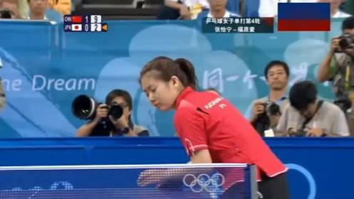 张怡宁:让球,我是认真的!福原爱:就是演技差了点