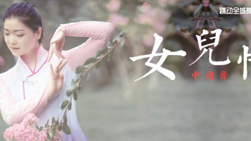 适合七夕的中国舞《女儿情》诉不尽的相思情