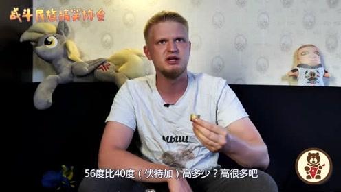 """喝惯伏特加的俄罗斯小哥 尝一口""""二锅头""""会怎样?表情太逗了"""