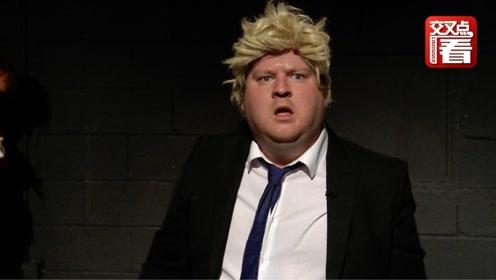 英国首相鲍里斯·约翰逊的故事被搬上舞台 主演一头乱发太传神!