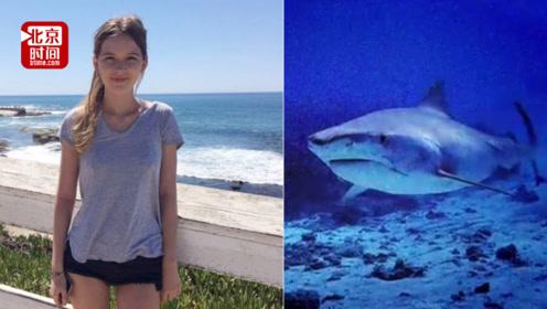 美国父亲首次披露女儿遭鲨鱼袭击细节:被包围撕扯 失血过多身亡