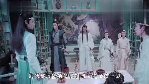 陈情令:聂明玦头颅被缝,金光瑶傻眼,到死都没搞清是谁做的