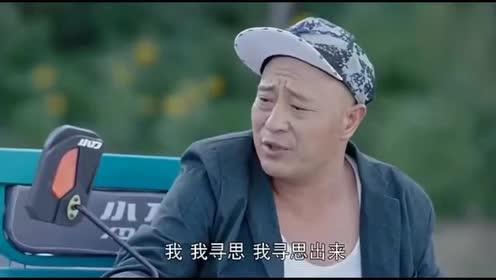 赵四刘能骑车路口相遇,把四哥吓到了,赵四:我寻思出来个耗子呢