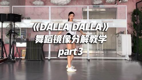ITZY《DALLA DALLA》舞蹈镜像分解教学part3