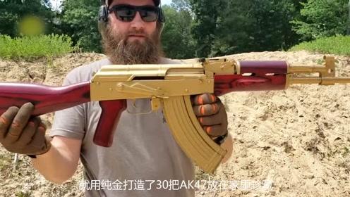 纯金打造的AK47为什么不能开火,牛人亲测,后果惊人