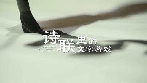 探索诗联艺术中的音韵之美,找寻汉字的博大精深
