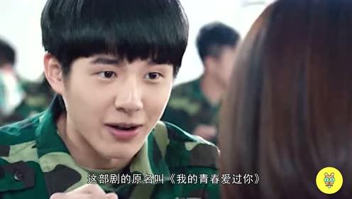 亲爱的又一部剧要播,谭松韵许魏洲虐恋,演技能否超过杨紫?
