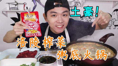 鲜甜爽滑的顺德粥底火锅配上吃不起的涪陵榨菜,太土豪了吧!